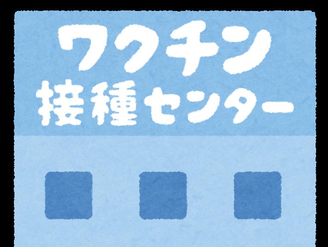 """【ワクチン接種】厚労省がワクチン""""死亡事例""""の詳細を公表しなくなる"""